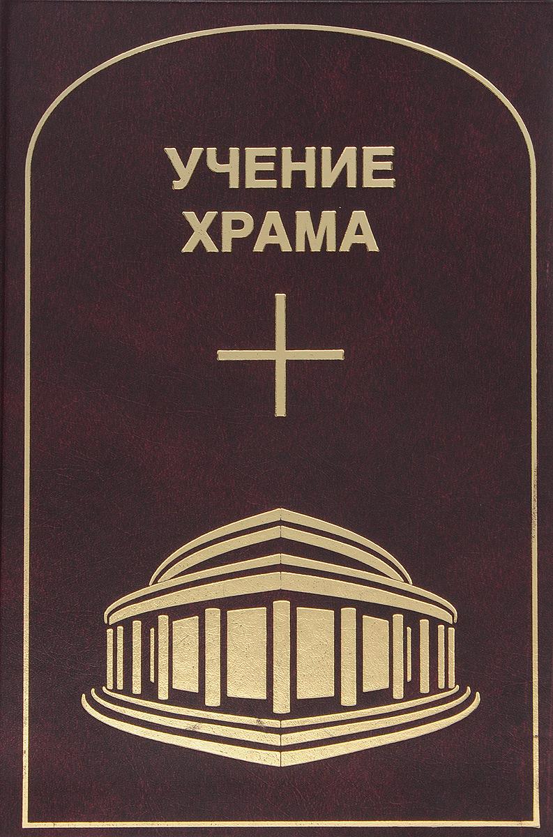 Учение Храма. Часть 1 мельник э и перевод учение храма часть i