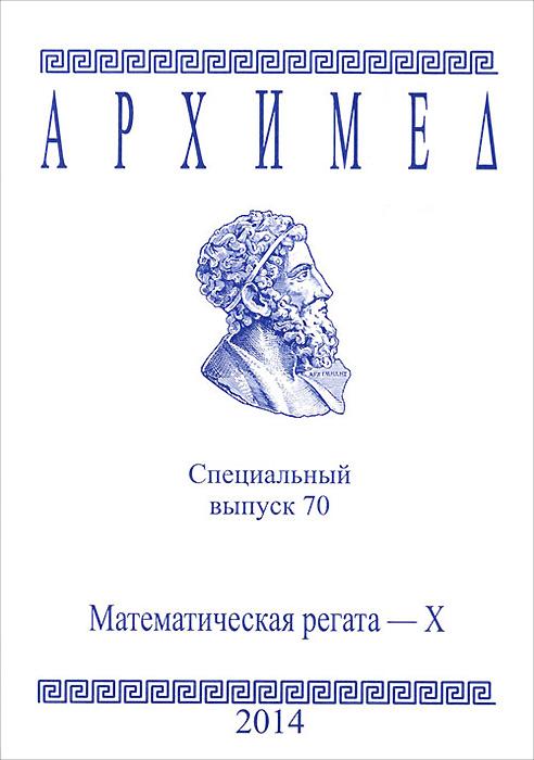 Архимед. Математическая регата-10. Специальный выпуск 70