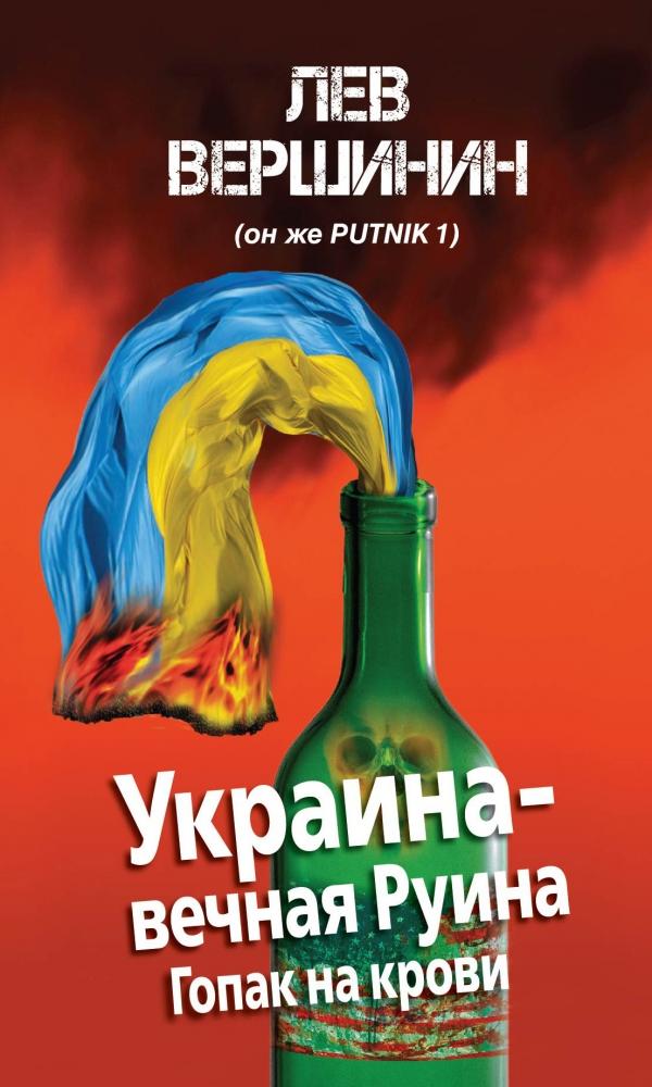 Лев Вершинин Украина – вечная Руина