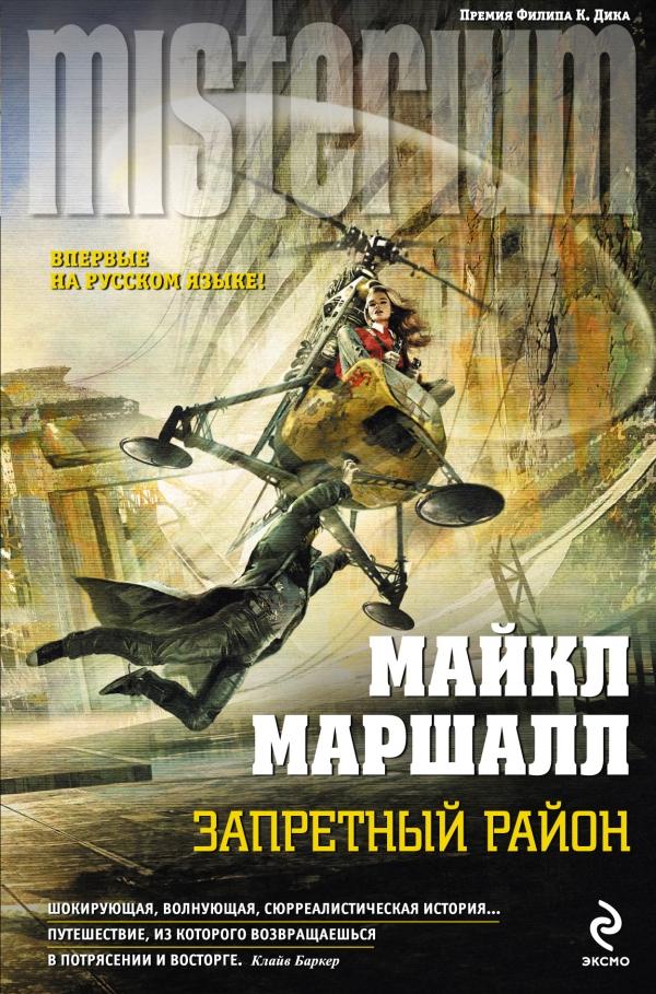 Майкл Маршалл Запретный район маршалл майкл измененный
