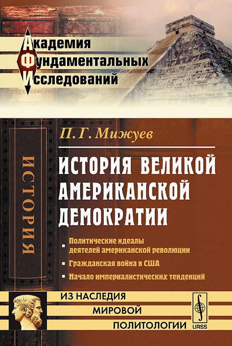 П. Г. Мижуев История великой американской демократии цена