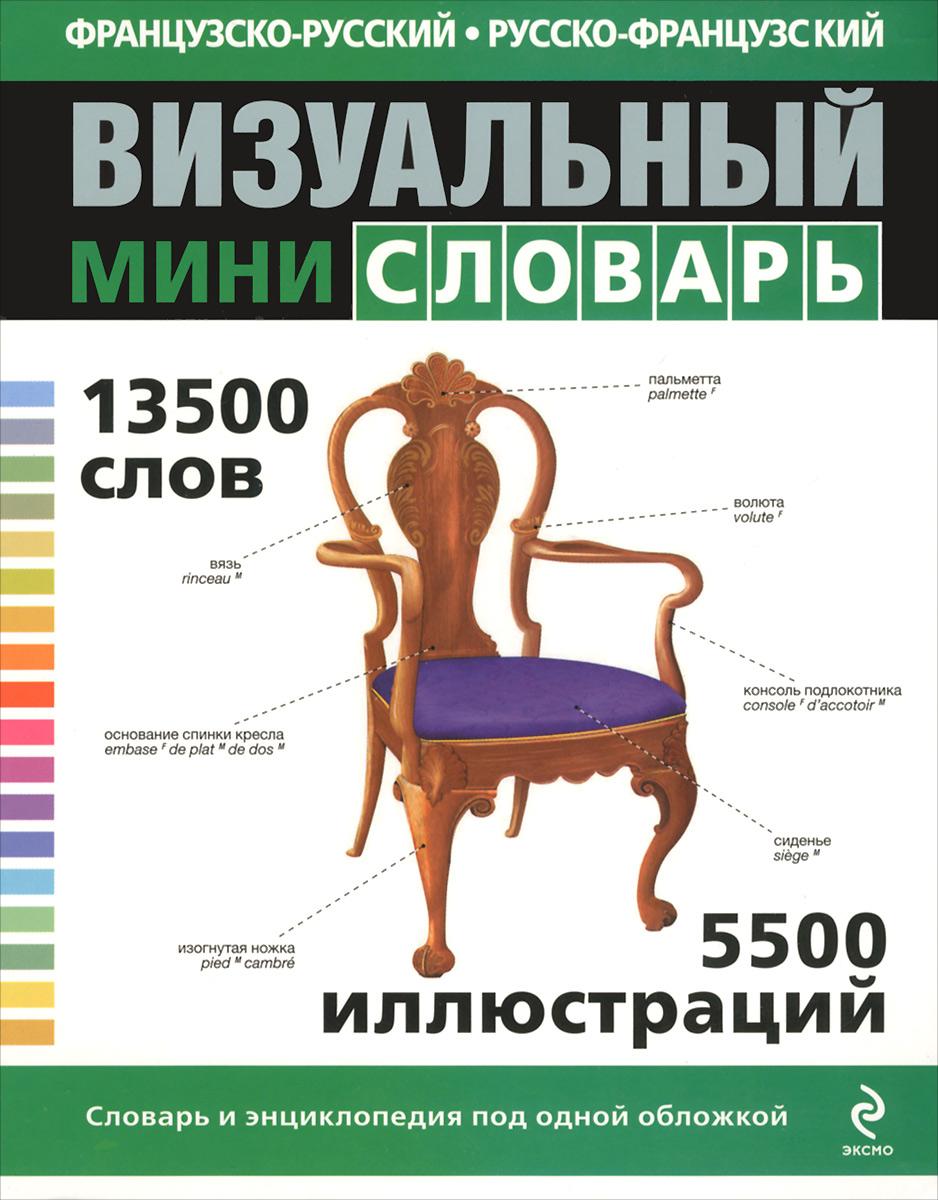 Французско-русский русско-французский визуальный мини-словарь русско французский словарь дрофа