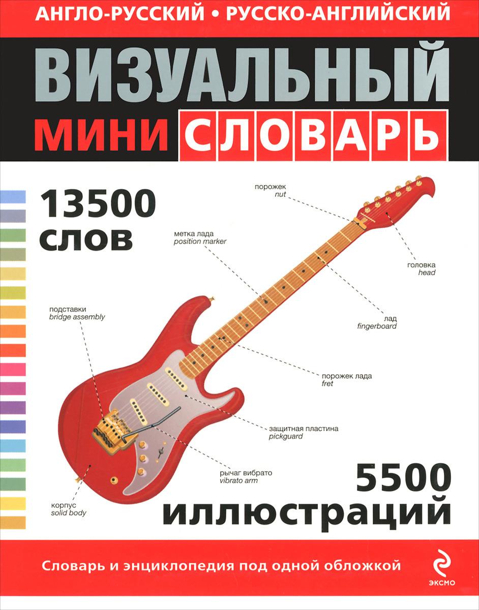 Zakazat.ru: Англо-русский русско-английский визуальный мини-словарь