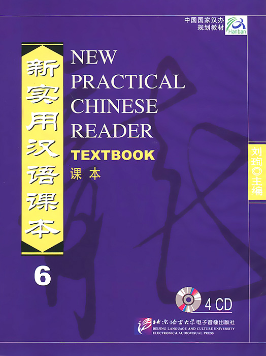 New Practical Chinese Reader Textbook: Volume 6 (аудиокурс на 4 CD) easy steps to chinese for kids with cd 4a textbook