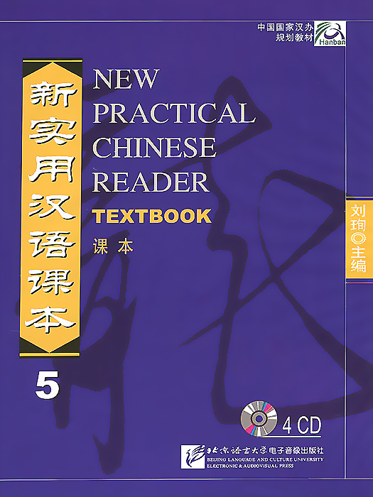 New Practical Chinese Reader 5: Textbook (аудиокурс на 4 CD) learning chinese chinese textbook book new practical chinese reader 3 with english note and mp3 include 2nd edition