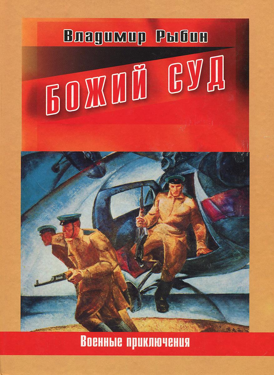 Владимир Рыбин Божий суд viewcon ve158 в одессе