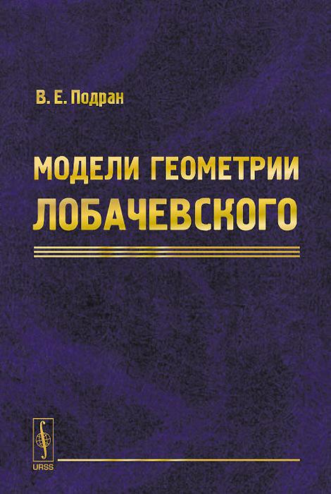 Модели геометрии Лобачевского. Учебное пособие