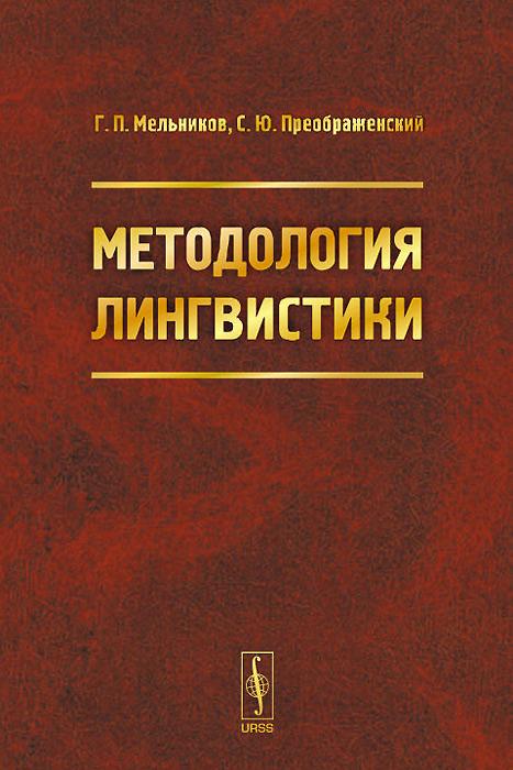 Методология лингвистики. Учебное пособие