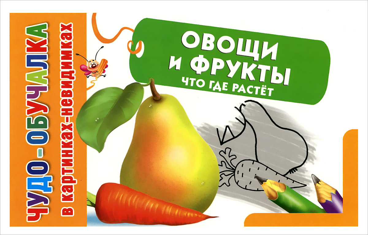 Овощи и фрукты. Что где растет изменяется запасливо накапливая