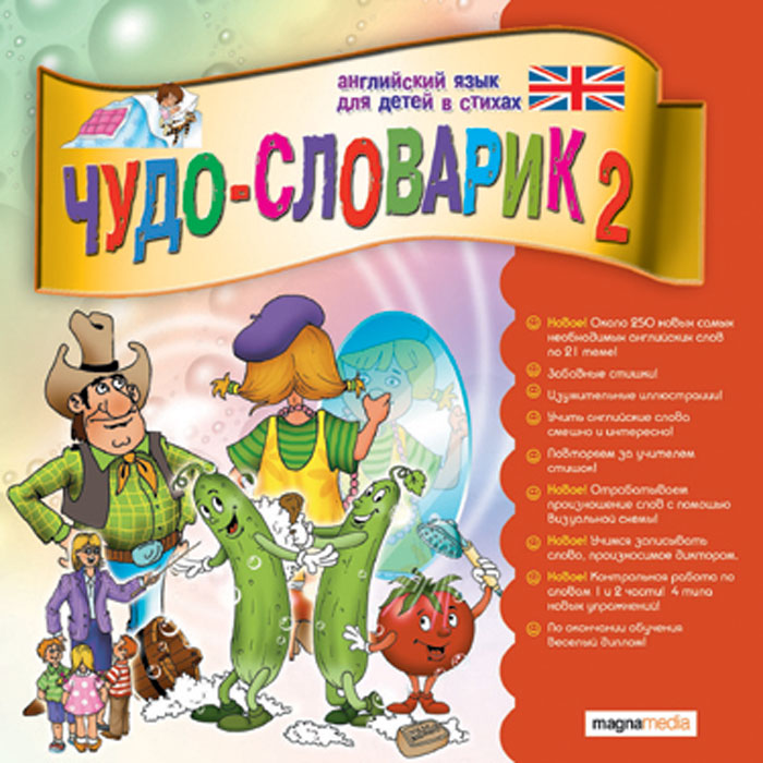 Чудо-словарик 2: Английский язык для детей still diamon developer mode tool