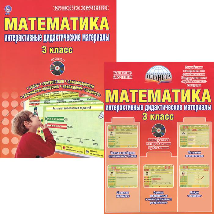 Математика. 3 класс. Интерактивные контрольно-измерительные материалы (+ CD-ROM)