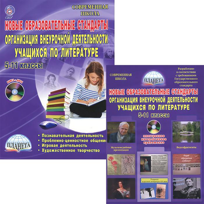 Новые образовательные стандарты. Организация внеурочной деятельности учащихся по литературе. 5-11 классы (+ CD-ROM)