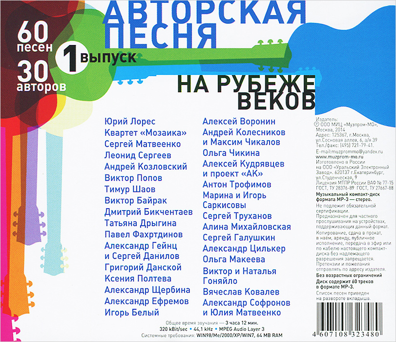 На рубеже веков.  Авторская песня.  Выпуск 1