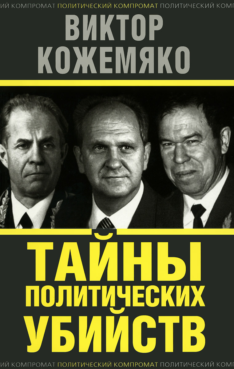 В. С. Кожемяко Тайны политических убийств