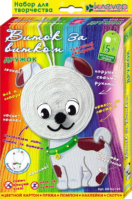 Набор для изготовления игрушки-подвески