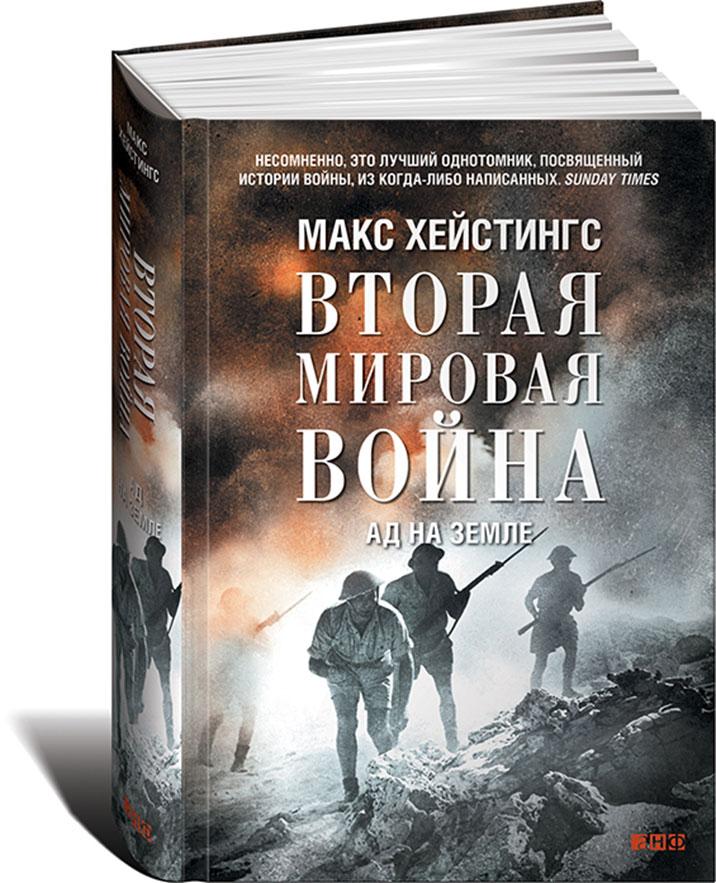 Макс Хейстингс Вторая мировая война. Ад на земле