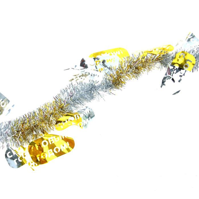 Мишура новогодняя Sima-land, цвет: серебристый, золотистый, диаметр 5 см, длина 2 м. 279382279382Мишура новогодняя Sima-land, выполненная из двухцветной фольги, поможет вам украсить свой дом к предстоящим праздникам. Мишура армирована, то есть имеет проволоку внутри и способна сохранять приданную ей форму.Новогодняя елка с таким украшением станет еще наряднее. Новогодней мишурой можно украсить все, что угодно - елку, квартиру, дачу, офис - как внутри, так и снаружи. Можно сложить новогодние поздравления, буквы и цифры, мишурой можно украсить и дополнить гирлянды, можно выделить дверные колонны, оплести дверные проемы. Коллекция декоративных украшений из серии Зимнее волшебство принесет в ваш дом ни с чем несравнимое ощущение праздника! Создайте в своем доме атмосферу тепла, веселья и радости, украшая его всей семьей.