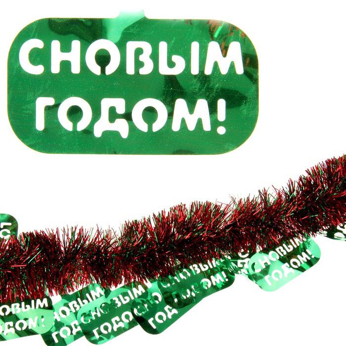 Мишура новогодняя Sima-land, цвет: красный, зеленый, диаметр 7 см, длина 2 м. 279383279383Мишура новогодняя Sima-land, выполненная из двухцветной фольги, поможет вам украсить свой дом к предстоящим праздникам. Мишура армирована, то есть имеет проволоку внутри и способна сохранять приданную ей форму.Новогодняя елка с таким украшением станет еще наряднее. Новогодней мишурой можно украсить все, что угодно - елку, квартиру, дачу, офис - как внутри, так и снаружи. Можно сложить новогодние поздравления, буквы и цифры, мишурой можно украсить и дополнить гирлянды, можно выделить дверные колонны, оплести дверные проемы. Коллекция декоративных украшений из серии Зимнее волшебство принесет в ваш дом ни с чем несравнимое ощущение праздника! Создайте в своем доме атмосферу тепла, веселья и радости, украшая его всей семьей.
