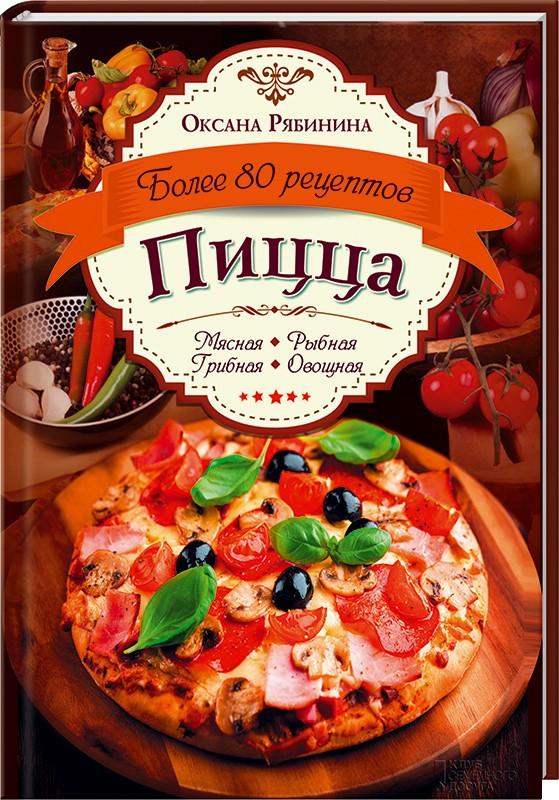 Оксана Рябинина Пицца. Мясная. Рыбная. Грибная. овощная. Более 80 рецептов отсутствует лучшие рецепты овощная и грибная пицца