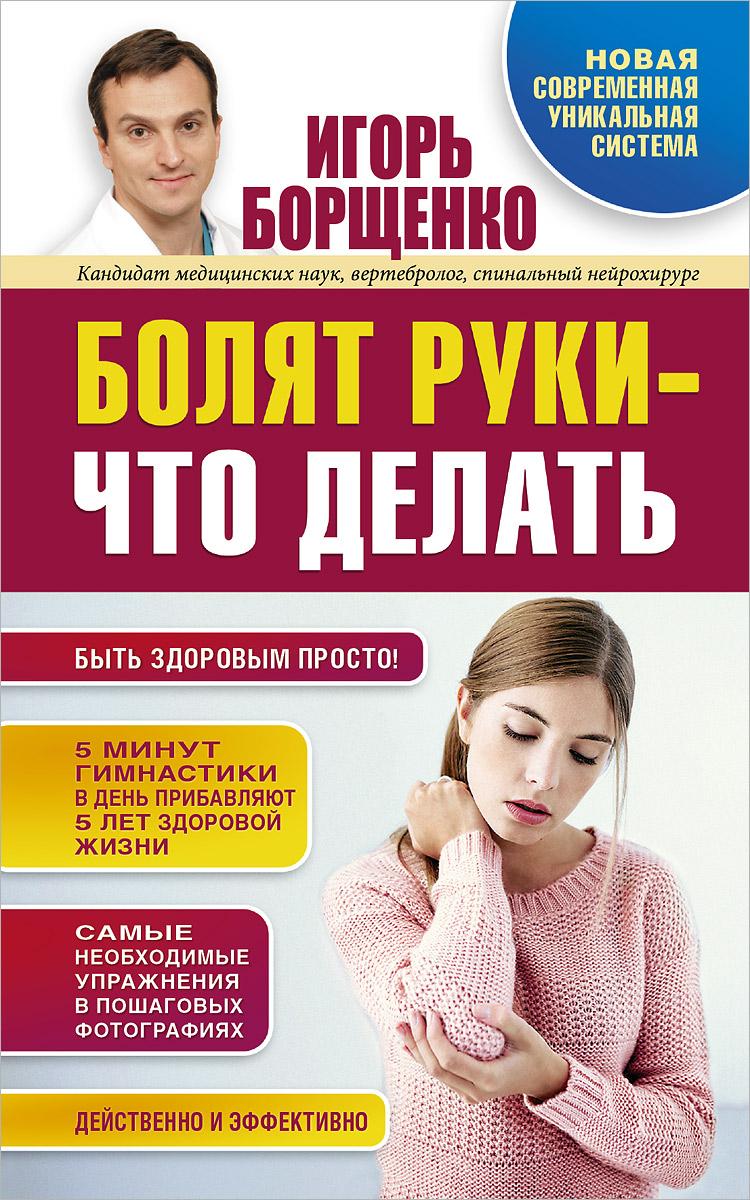 Борщенко И. Болят руки - что делать болят суставы как питаться