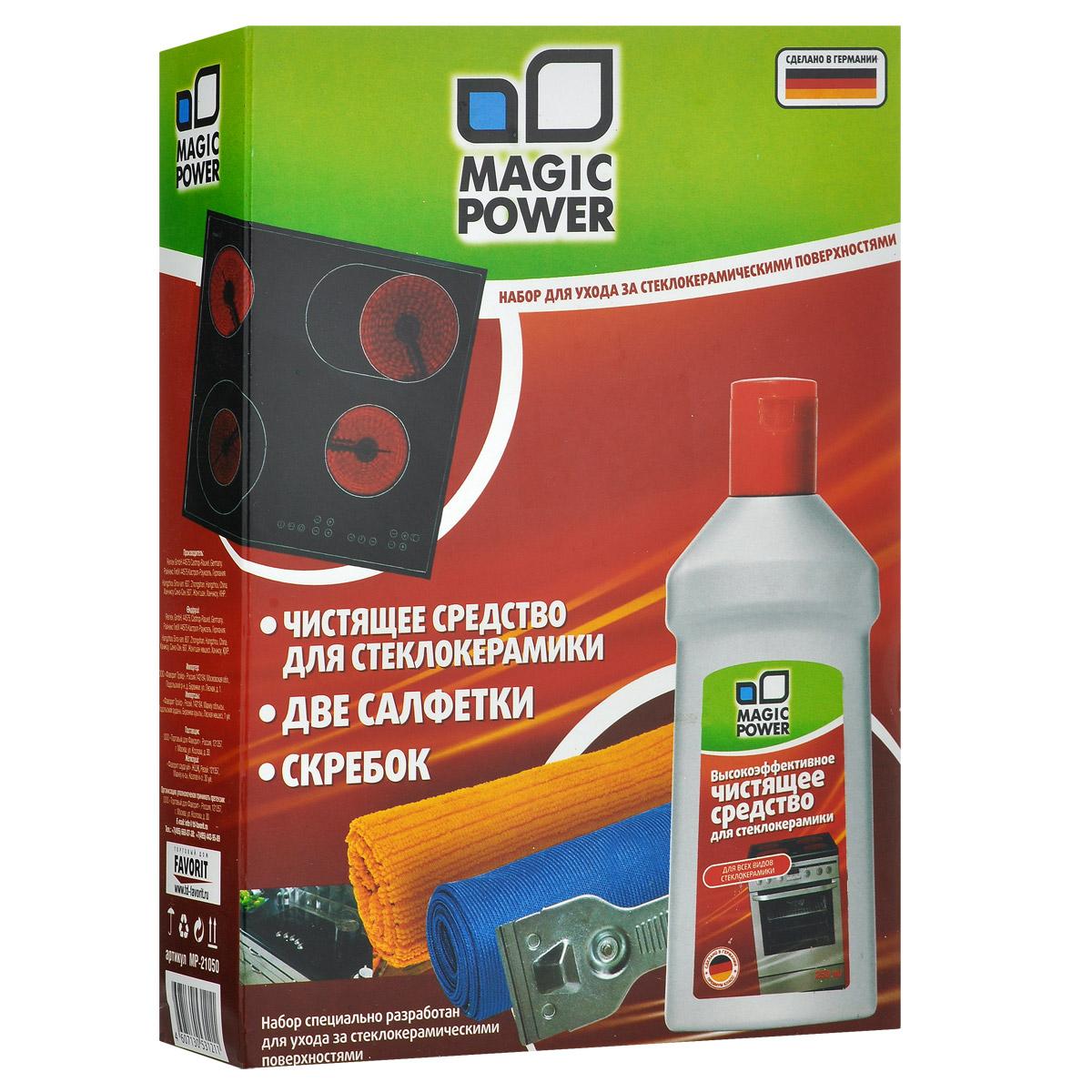 Набор для ухода за поверхностями из стеклокерамики Magic Power, 4 предмета набор для ухода за поверхностями из стеклокерамики magic power 4 предмета