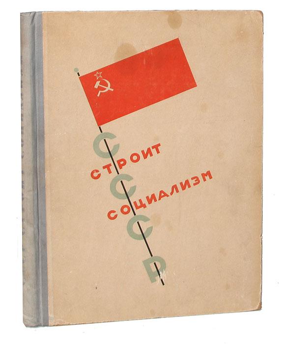 СССР строит социализм знаток электронный звуковой плакат учимся читать
