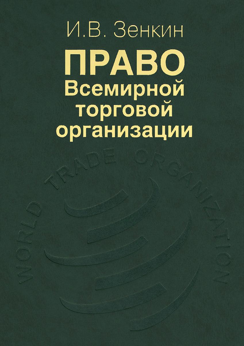 Право Всемирной торговой организации. И. В. Зенкин