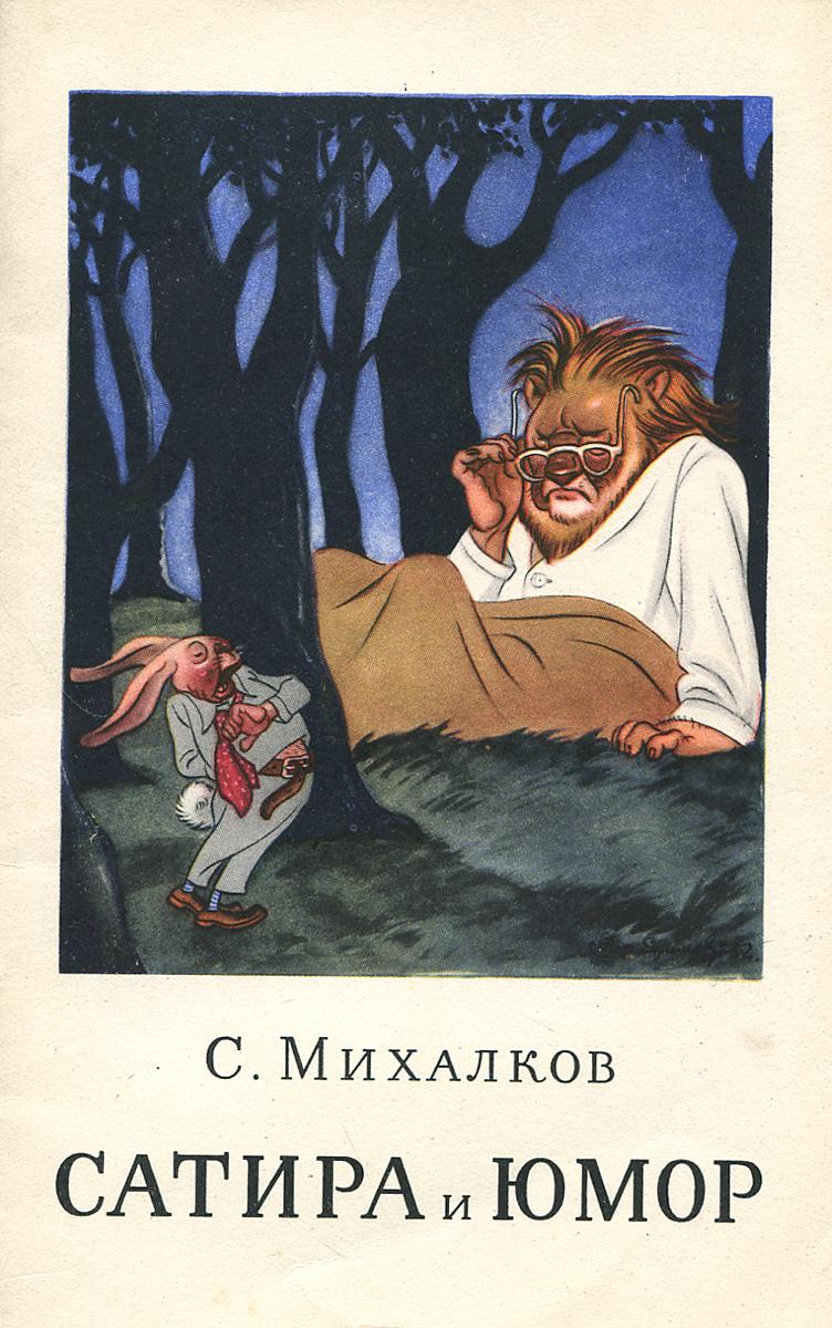 С. Михалков. Сатира и юмор сказки и басни сергея михалкова