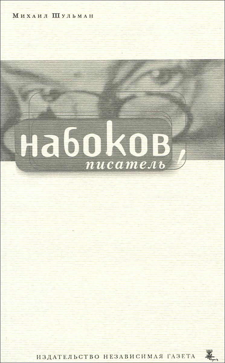 Набоков. Писатель