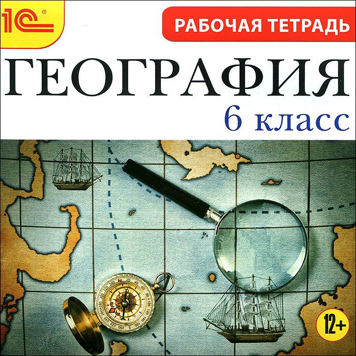 География 6 класс. Рабочая тетрадь