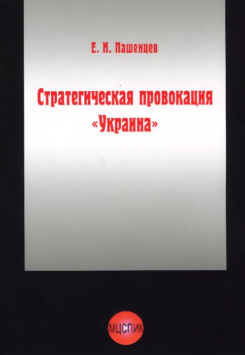 Е. Н. Пашенцев Стратегическая провокация Украина бегонию корневую в украине