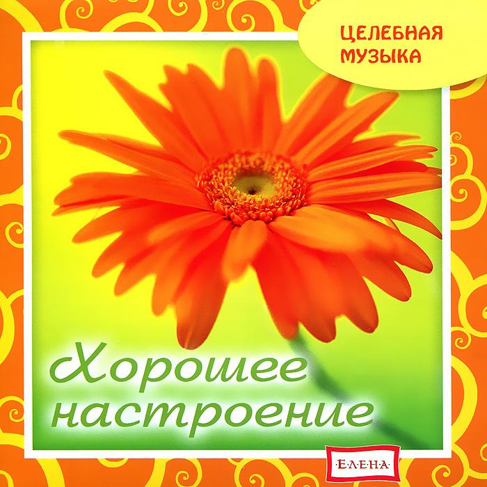 Zakazat.ru Хорошее настроение