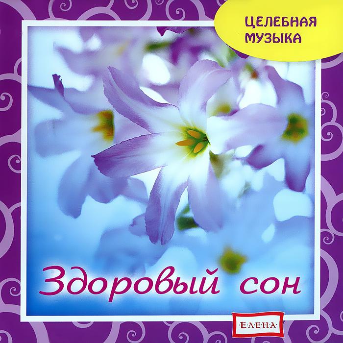 Zakazat.ru Здоровый сон