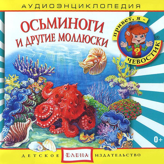 Zakazat.ru Аудиоэнциклопедия. Осьминоги и другие моллюски
