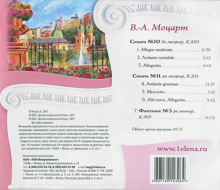 Моцарт.  Соната № 10, 11, Фантазия ре минор Детское издательство