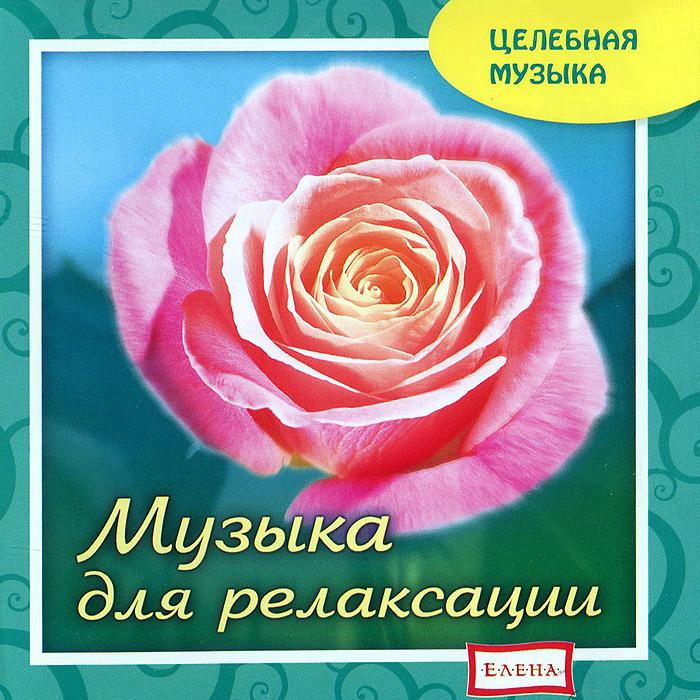 Zakazat.ru Музыка для релаксации