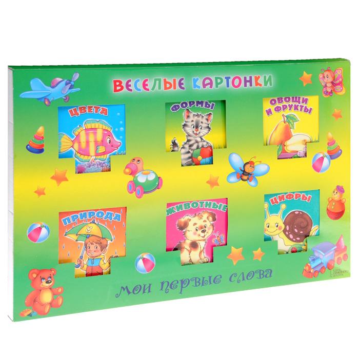 Купить Веселые картонки. Мои первые слова. Цифры, животные, овощи и фрукты, природа, формы, цвета (комплект из 6 книжек)