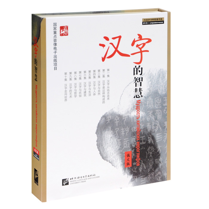 Мудрость китайских иероглифов (+ DVD) красавица и чудовище dvd книга