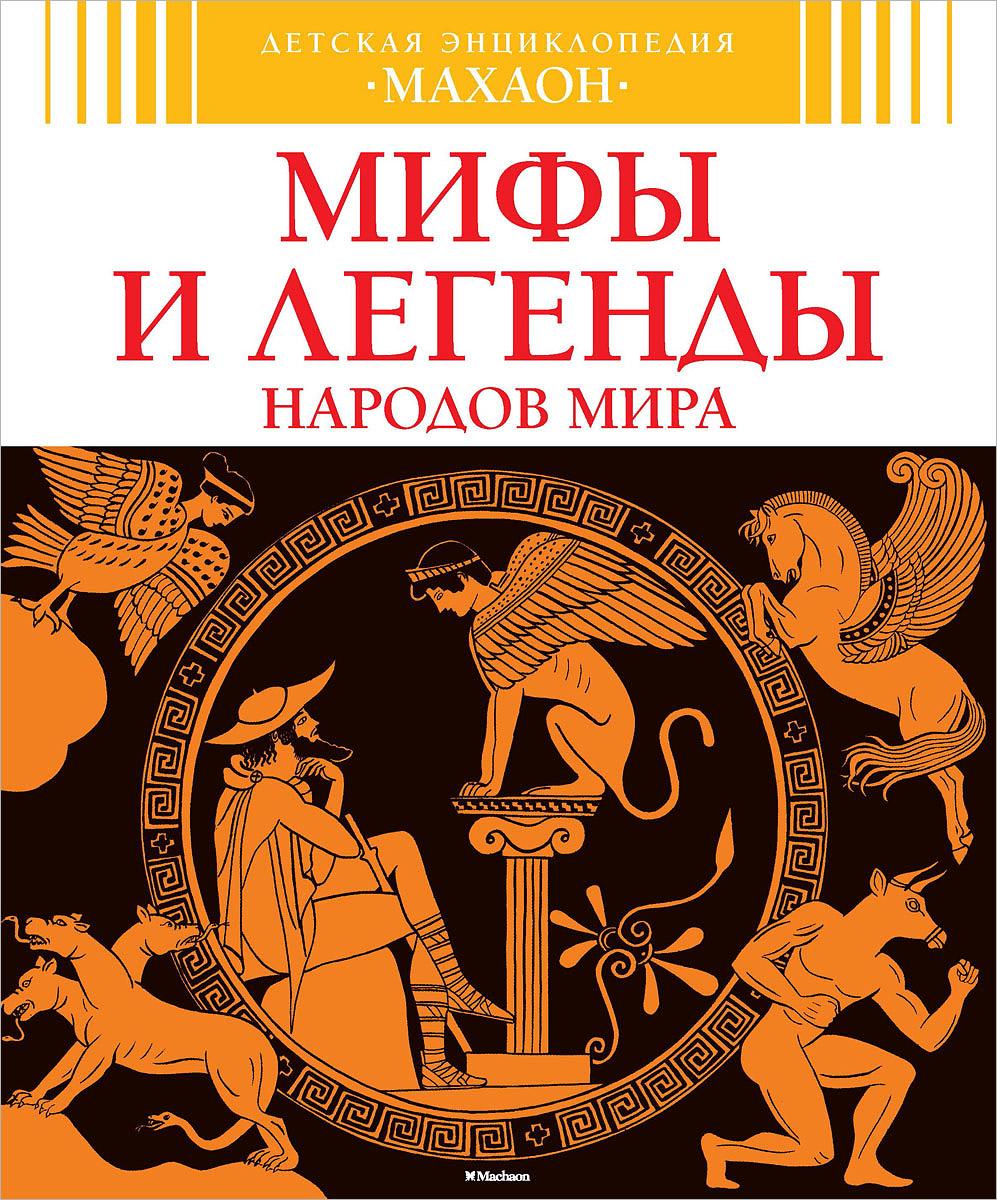 Сильви Босье Мифы и легенды народов мира