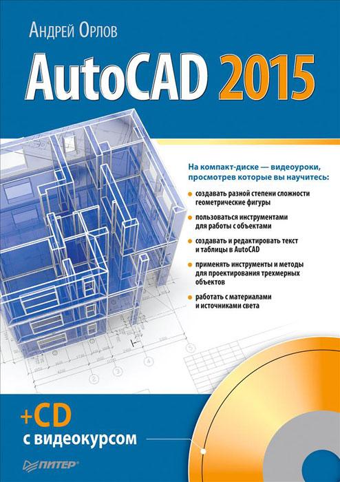 AutoCAD 2015 (+ CD-ROM)