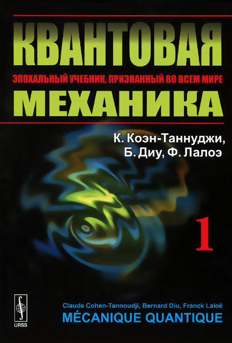 Квантовая механика. В 2 томах. Том 1. К. Коэн-Таннуджи, Б. Диу, Ф. Лалоэ