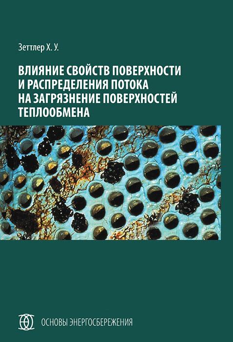 Х. У. Зеттлер Влияние свойств поверхности и распределения потока на загрязнение поверхностей теплообмена