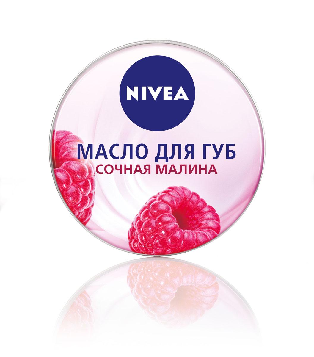 NIVEA Масло для губ «Сочная малина» 19 мл10062080•Масло для губ от NIVEA — это новая гамма восхитительных вкусов и ароматов, которая превращает уход за губами в истинное удовольствие. Увлажняющая формула, обогощенная маслами карите и миндаля, интенсивно и надолго увлажняет кожу губ. Масло для губ с нежным ароматом малины делает кожу губ невероятно мягкой.Как это работает•обеспечивает интенсивный уход в течение длительного времени•подходит для сухих губ•придает необыкновенную мягкость•придает естественный блеск Одобрено дерматологами NIVEA — всё для самых нежных поцелуев!