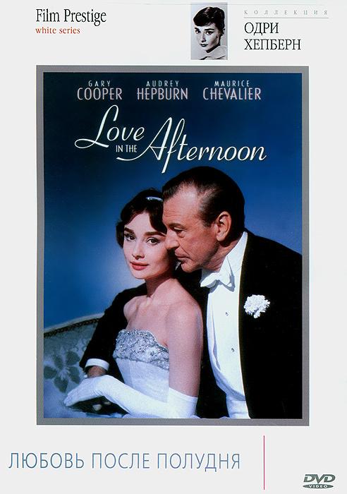 Коллекция Одри Хепберн. Любовь после полудня одри хепберн жизнь рассказанная ею самой признания в любви