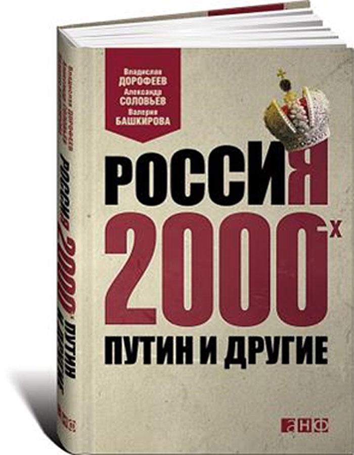 Валерия Башкирова, Владислав Дорофеев, Александр Соловьев Россия 2000-х. Путин и другие