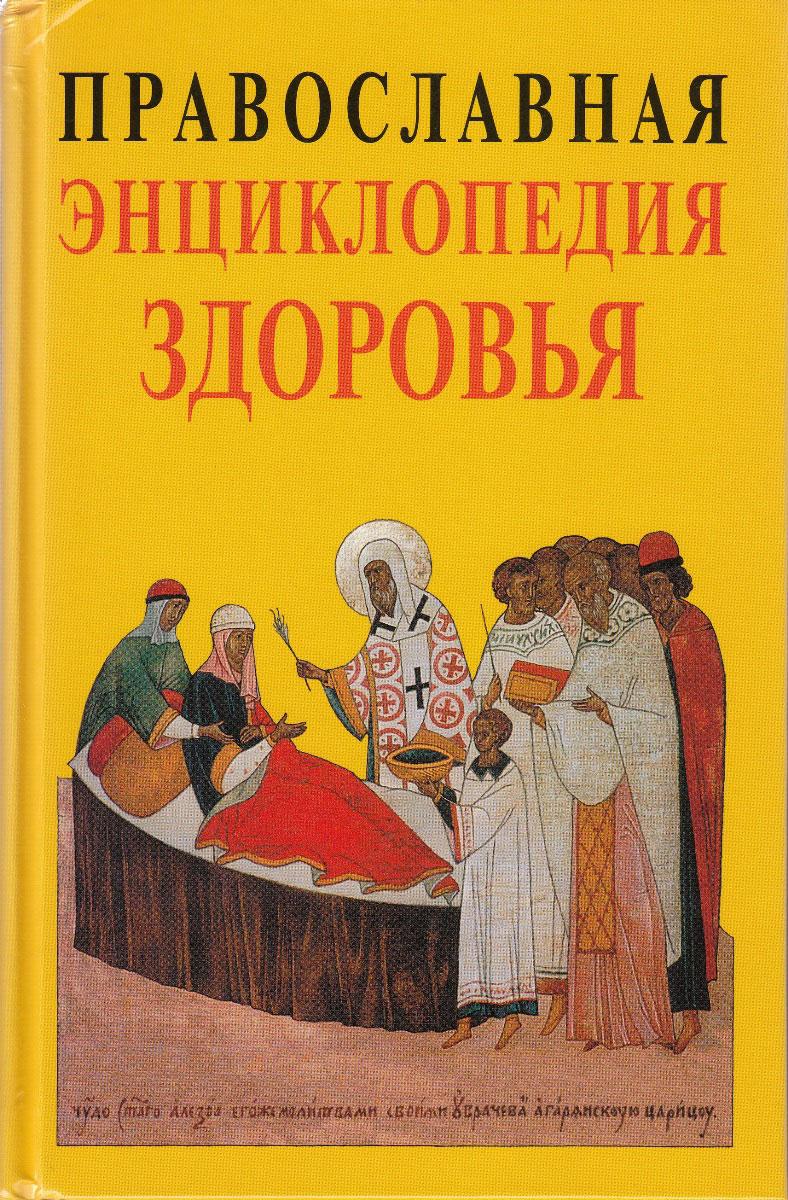Православная энциклопедия здоровья. О. Кузенков, Г. Кузенкова