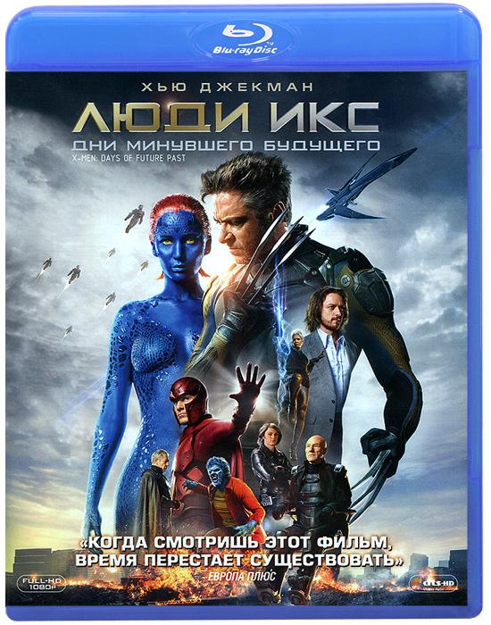 Люди Икс: Дни минувшего будущего (Blu-ray) джейн берет ружье blu ray