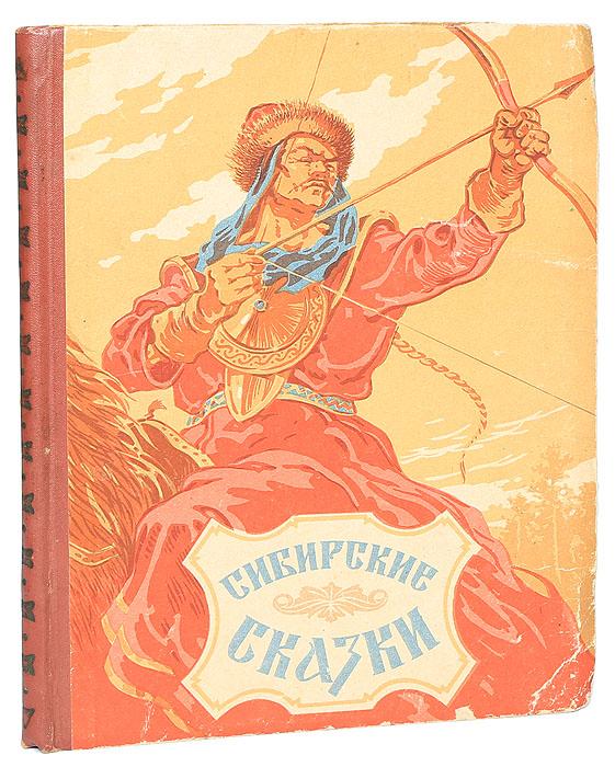 Сибирские сказки понарядов в монгольский язык монгольские народные сказки