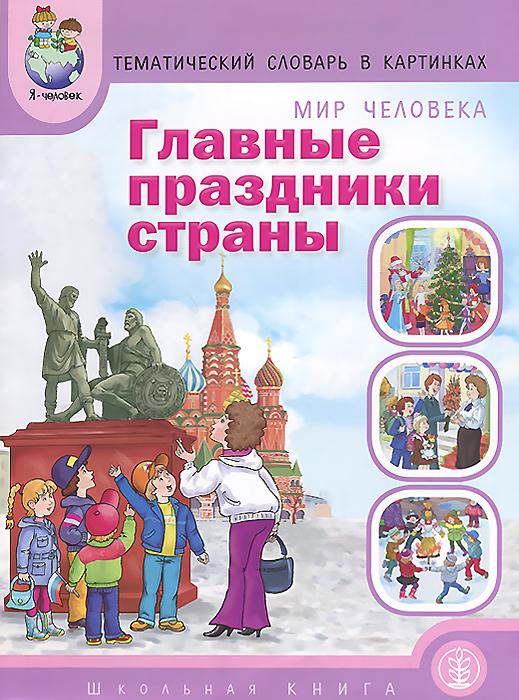 Zakazat.ru: Главные праздники страны. Тематический словарь в картинках