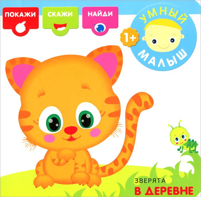 М. Романова Зверята в деревне книжки игрушки мозаика синтез книжка умный малыш зверята в зоопарке